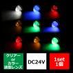 24V LEDサイドマーカー 波型レンズ メッキリング バスマーカー ホワイト/アンバー/レッド/ブルー/グリーン  FZ218〜FZ226
