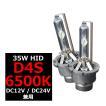 高性能 35W フィリップス管 HIDバルブ D4Sバーナー 6500K 12V/24V 2本セット  GZ113