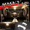 電球色 ジムニー JB64W LEDルームランプ ウォームホワイト 車種専用設計 JIMNY スズキ RZ308