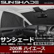 200系 ハイエース サンシェード 1-5型 標準ボディ 専用設計 5層構造 ブラックメッシュ 車中泊 アウトドア 日よけ SZ178