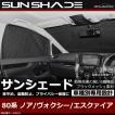 80系 ノア/ヴォクシー/エスクァイア サンシェード 全窓用 5層構造 ブラックメッシュ 車中泊 アウトドア 日よけ SZ633