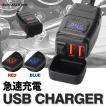 USB電源 DC 12V USB2ポート 急速充電 USBチャージャー 電圧計 電源ON/OFFスイッチ付き バイク用 SZ931