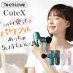 Tech Love CuteX 母の日 父の日 プレゼント ギフト 実用的 健康 健康グッズ振動マシン 全身ケア 軽量 筋膜 筋肉 健康 男性 女性 マッサージ 2021 ハンディ 軽量
