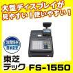 飲食向け高性能レジスター FS-1550