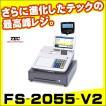 飲食向けシステムレジスター 東芝テックFS-2055-V2