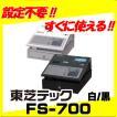 【東芝テック】FS-700 飲食向け電子レジスター