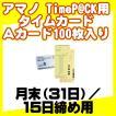TimeP@CKシリーズ用タイムカード Aカード(月末/15日締)(100枚)