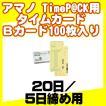 TimeP@CKシリーズ用タイムカード Bカード(20日締/5日締)(100枚)