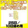 TimeP@CKシリーズ用タイムカード Cカード(25日締/10日締)(100枚)