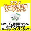 TimeP@CKシリーズ用 iCP@CKカードセット