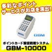 広がる情報を1機に集約!GBM-10000
