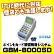 IT化時代に対応!GBM-8000SD