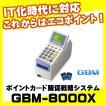 IT化時代に対応!GBM-8000X