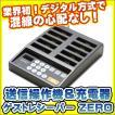ゲストレシーバー ZERO:送信操作機&充電器