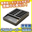 ゲストレシーバー ZERO:充電器