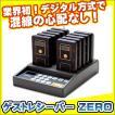 ゲストレシーバー ZERO:お得な10台セット