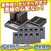 ゲストレシーバー ZERO:お得な20台セット(充電器1台)