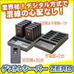 ゲストレシーバー ZERO:お得な30台セット(充電器2台)