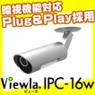 SolidCamera Viewla IPC-16w