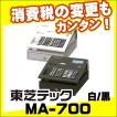 【東芝テック】MA-700 物販向け電子レジスター