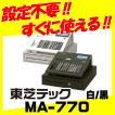 【東芝テック】MA-770 物販向け電子レジスター
