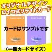★オリジナルデザイン★ロイコ式リライトカード1,000枚