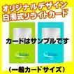 ★オリジナルデザイン★白濁式リライトカード白濁式リライトカード3,000枚