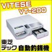 【東芝テック】自動釣銭機VITESE(ヴィッテス)VT-200