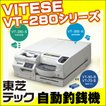 【東芝テック】自動釣銭機VITESE(ヴィッテス)VT-280シリーズ