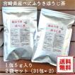 べにふうきほうじ茶  国産 宮崎県産 2袋 5g×62包