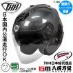 【ポイント7倍】★送料無料★ (THH)  インナーサンバイザー採用 ジェットヘルメット T-386 カーボンプリント 日本国内公道走行可能のSG規格
