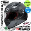 【ポイント10倍】★送料無料★ (THH)  インナーサンバイザー採用 フルフェイスヘルメット TS-81 カーボンプリント 日本国内公道走行可能のSG規格