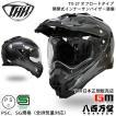 【ポイント7倍】(ポイント7倍) (THH)  インナーサンバイザー オフロード ヘルメット TX-27  カーボンプリント (SG規格認定) 全排気量対応