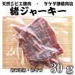【ジャーキー】天然ジビエ イノシシ肉 猪肉 国産 島根 30g 良質な赤身を使用 ジャーキー