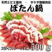【ぼたん鍋】天然ジビエ イノシシ肉 猪肉 国産 島根 500g (250g×2パック) 薄切りスライス1.5〜2.5mm