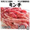 【ミンチ】天然ジビエ イノシシ肉 猪肉 国産 島根 500g ミンチ