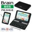 カラー電子辞書Brain(ブレーン) 高校生 ブラック系 SH...