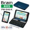 カラー電子辞書Brain(ブレーン) 高校生 ネイビー系 SH...