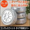 [200円割引クーポンあり] 徳重 TK-CFSV1 コンプレスフィット タイヤ収納カバー(15〜20インチ) シルバー★