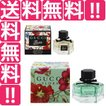 GUCCI フローラ バイ グッチ EDT・SP 30ml 香水 フレグランス FLORA BY GUCCI
