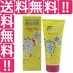MOSCHINO モスキーノ ヒッピーフィズ ボディローション 200ml MOSCHINO HIPPY FIZZ SILKY BODY LOTION