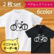 出産祝い 名前入り Tシャツ 半袖  送料無料 親子 ペアルック  自転車柄