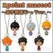ハイキュー!! グッズ 1point mascot 四字熟語Tシャツ 1ポイントマスコット ストラップ 全6種セット