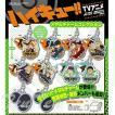 ハイキュー!! メタルチャームコレクション 10個入りBOX