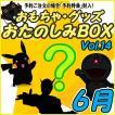 おたのしみBOX (おもちゃVol.14) 6月BOX 何が届くかはお楽しみ おもちゃ・グッズ福袋 数量限定 お楽しみボックス