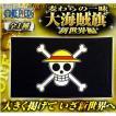 ワンピース 海賊旗 グッズ 麦わらの一味大海賊旗 新世界