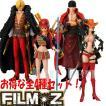 ワンピース フィギュア 超ワンピーススタイリング FILM Z special 2nd 全4種セット