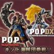 ワンピース フィギュア POP ユースタス・キャプテン キッド / キラー フィギュアセット