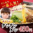 【テンホウ一番人気!】ごまの風味豊かな 担々麺 タンタンメン