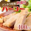 【唐揚げ】絶品 排骨(パーコー)160g